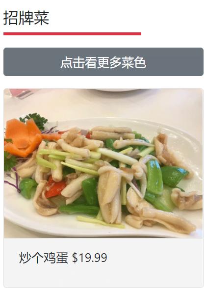 餐饮行业网站